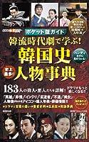 ポケット版ガイド 韓流時代劇で学ぶ! 韓国史人物事典 (廣済堂ベストムック)
