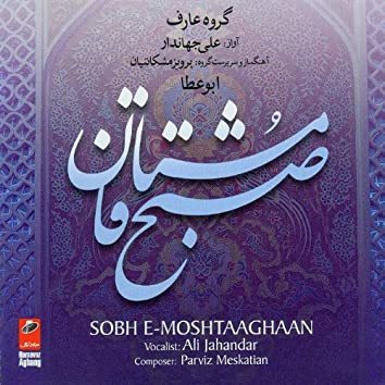 Sobh-e-Moshtaghan