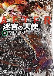ダリル・グレゴリイ『迷宮の天使(上)』(東京創元社)