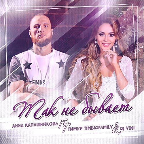 Анна Калашникова feat. Тимур Timbigfamily & DJ Vini