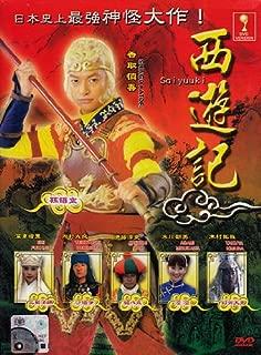 Saiyuuki - Journey to the West (Japanese TV Drama with English Sub)