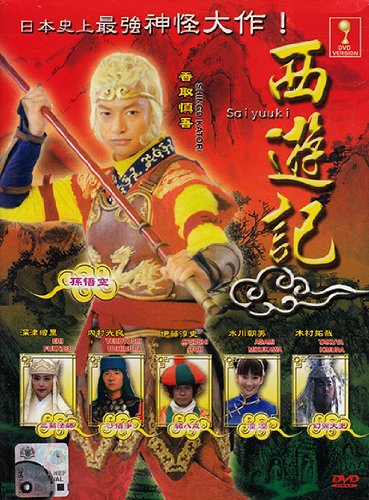 Saiyuuki - Journey to the West (Japanese TV Drama with English Sub)