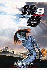 銃夢(8) Kindle版