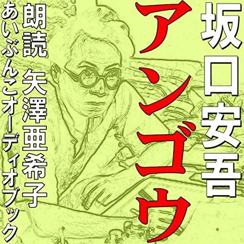 『アンゴウ』のカバーアート