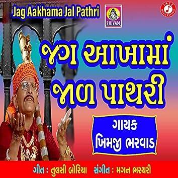 Jag Aakhama Jal Pathri - Single