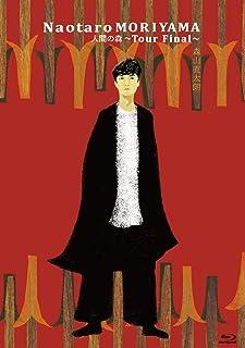 【Amazon.co.jp限定】人間の森(通常盤)(特典:ビジュアルシート付)[Blu-ray]...