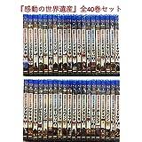 感動の世界遺産/全40巻セット(奇数+偶数セット) [Blu-ray]