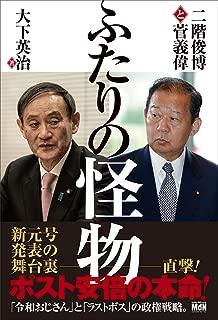ふたりの怪物 二階俊博と菅義偉