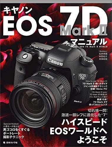 """キヤノン EOS 7D Mark II マニュアル―切れ味一閃! 激速一眼レフに進化した""""ハイスピードEOS"""