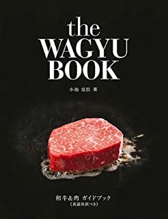 Koike, K: Wagyu Book