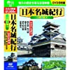 日本名城紀行 日本の名城 城 セット DVD16枚組 ACC-009-010S
