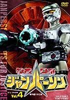 特捜ロボ ジャンパーソン VOL.4 [DVD]