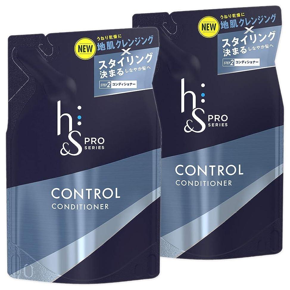 切り刻む泣き叫ぶ骨髄【まとめ買い】 h&s for men コンディショナー PRO Series コントロール 詰め替え 300g×2個