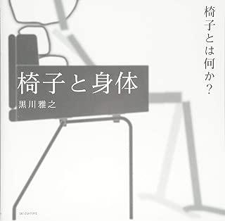 椅子と身体・・・椅子とは何か? ([テキスト])