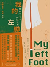 My Left Foot(to Love is to Know Life,to be Loved is to Live it)我的左脚 (Chinese Edition)
