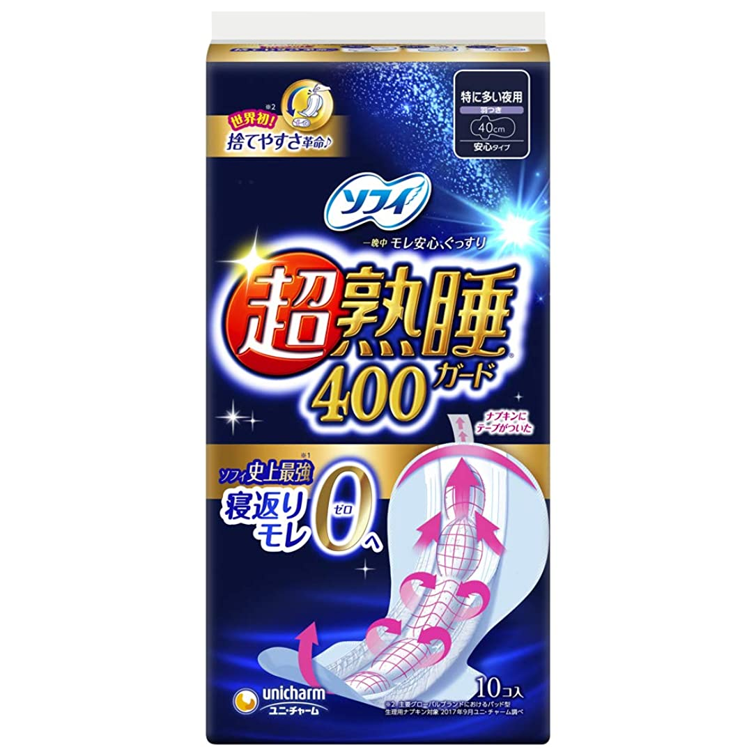 シンカン美徳抽象化ソフィ 超熟睡ガード 400 10枚(くるっとテープつき)〔生理用ナプキン 夜用〕
