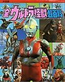 決定版 全ウルトラ怪獣超百科 (テレビマガシンデラックス)