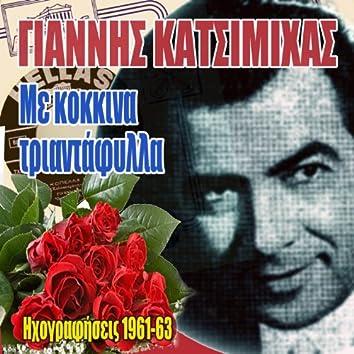 Me Kokkina Triantafylla (1961-1963 Recordings)