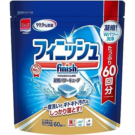 食洗機 洗剤 フィニッシュ タブレット パワーキューブ M 60個 (60回分)