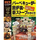 DIYシリーズ バーベキュー炉・囲炉裏・薪ストーブの作り方 学研ムック