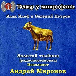 Zolotoy telenok audiobook cover art