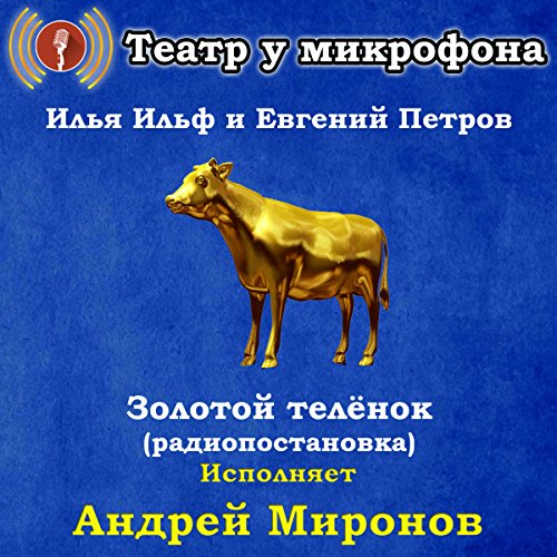 Zolotoy telenok audiobook cover art