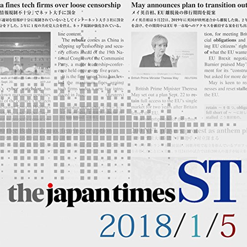 『The Japan Times ST 12月29日・1月5日合併号』のカバーアート