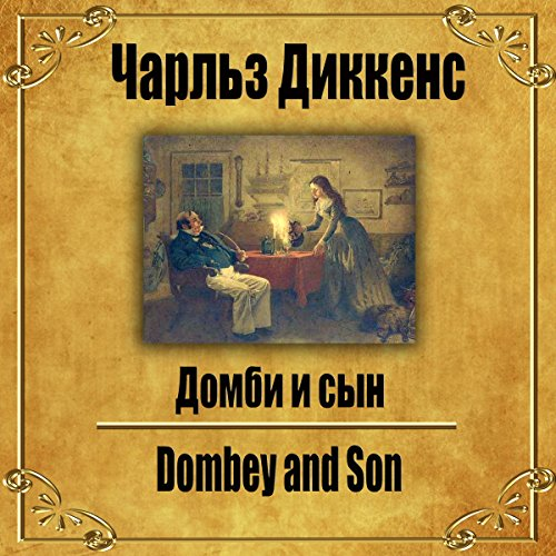 Dombi i syn audiobook cover art