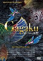 GAGAKU Music for Eternity (生きた正倉院 雅楽 英語版) [DVD]