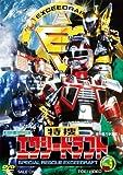 特捜エクシードラフト VOL.5<完> [DVD]