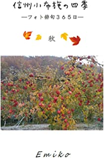 信州小布施の四季ー秋ー: フォト俳句365日