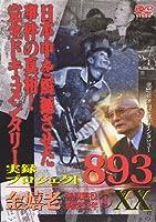 実録・プロジェクト893XX 金嬉老・懲役52年 [DVD]