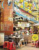 CREA 2020年5月号[雑誌]