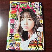 週刊少年チャンピオン 51号 日向坂46 齊藤京子 テープ付き