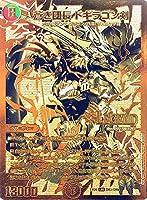 デュエルマスターズ 蒼き団長 ドギラゴン剣 ( レジェンドレア ) デュエキングパック ( DMEX06 ) デュエマ 火 自然文明 クリーチャー ドギラゴンバスター