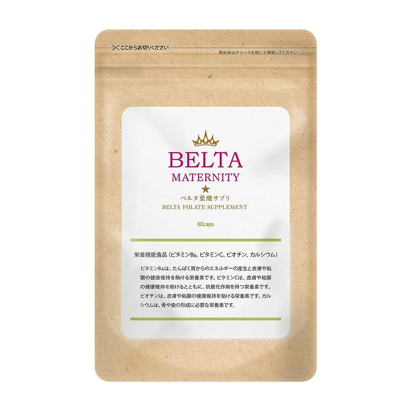 要求するセットアップモンスターBELTA ベルタ葉酸サプリ お試し60粒 (15日分) 葉酸 サプリ 妊娠 妊活 サプリメント 鉄 鉄分 カルシウム ビタミン ミネラル