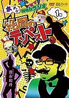 本チャンwebラジオ絶園のテンペスト 1 [DVD]