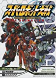 スーパーロボット大戦ORIGINAL GENERATION THE ANIMATION (電撃コミックス)