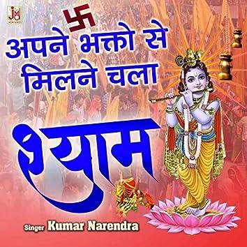 Apne Bhakto Se Milne Chala Shyam (Hindi)