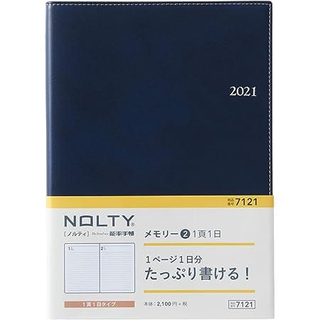 能率 NOLTY 手帳 2021年 A5 デイリー メモリー 2 ネイビー 7121 (2021年 1月始まり)