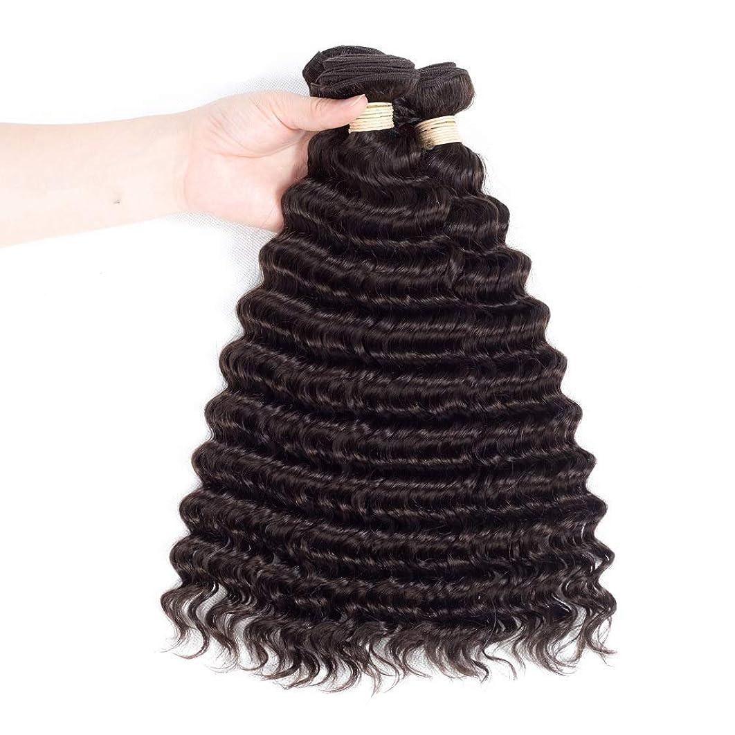 乗って保有者民主主義YESONEEP 人間の髪の毛の束ブラジルディープウェーブ本物の人間の髪の毛の織り方#2ダークブラウン(8