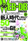 WEB+DB PRESS Vol.50(杉山 貴章)