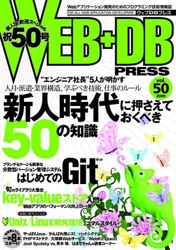 WEB+DB PRESS Vol.50の詳細を見る