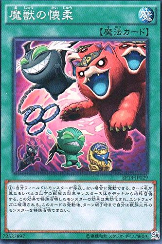 魔獣の懐柔 スーパーレア 遊戯王 エクストラパック ナイツ・オブ・オーダー ep14-jp029