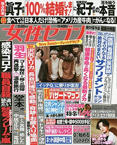 週刊女性セブン 2020年 2/20 号 [雑誌]