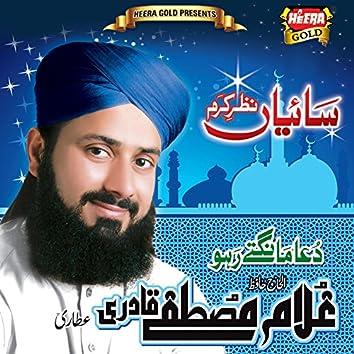 Saiyan Nazar-E-Karam