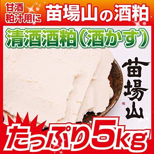 清酒 酒粕 5kgバラ粕【蔵元直送】甘酒、粕汁用、酒粕