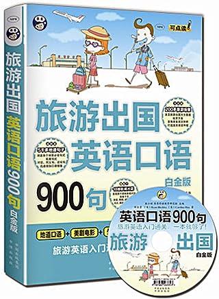 旅游出国英语口语900句:旅游英语入门通关,一本就够了!(白金版)