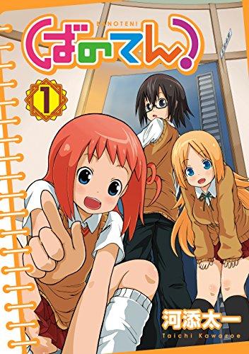 ばのてん! 1巻 (デジタル版ガンガンコミックス)