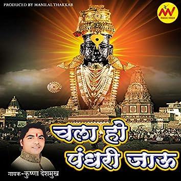 Chala Ho Pandhari Jau
